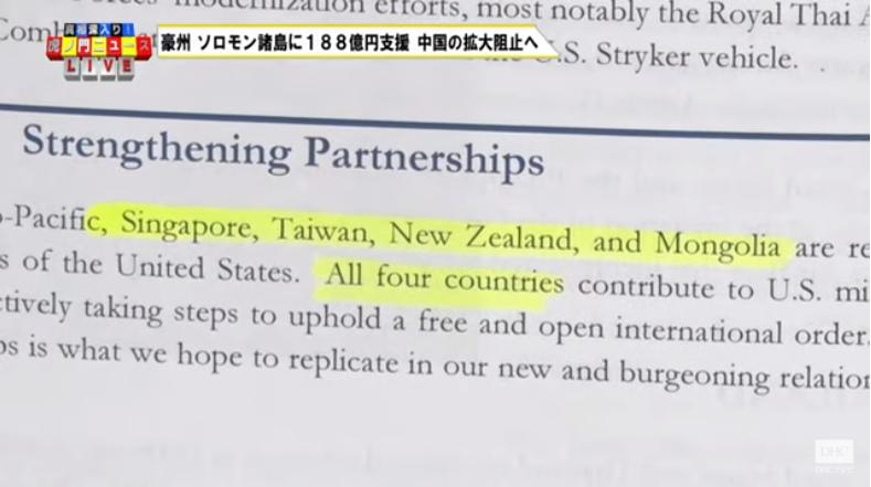 アメリカが台湾は国であると実質的に認めた